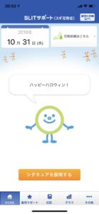 鳥居製薬シダキュア服用サポートアプリ(iPhone版の画面)