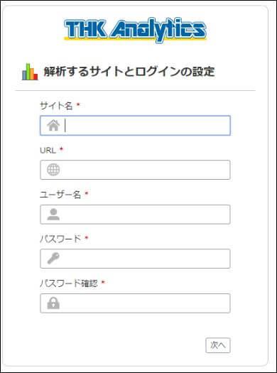 解析するサイトとログインの設定
