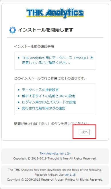 THK Analyticsインストール画面