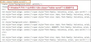 "tableタグの上に<div class=""table-scroll"">を記述する"