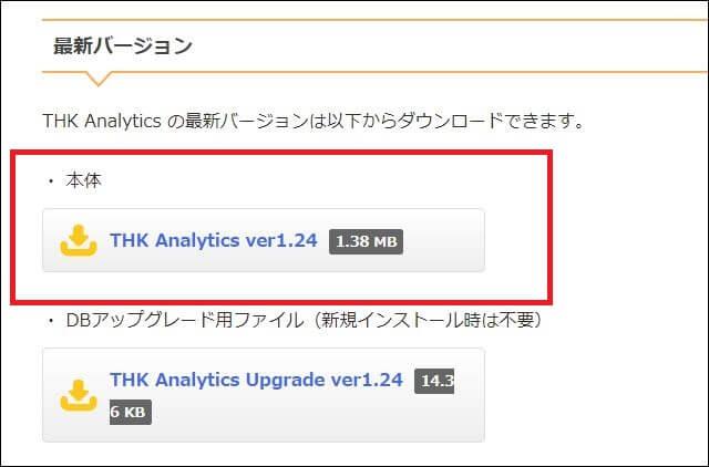 THK Analyticsファイルのダウンロード