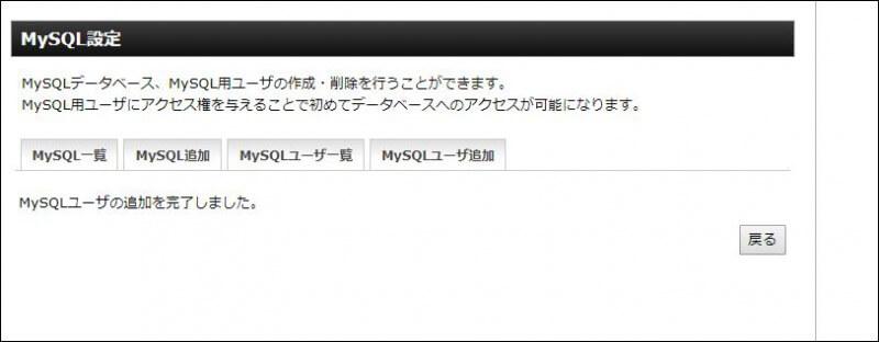 MySQLユーザ追加完了