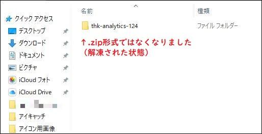 THK Analyticsファイル解凍