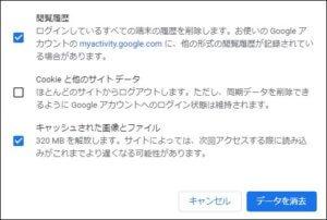 Googleクロームのキャッシュクリア方法3