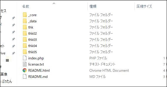 thkファイルのコピペ