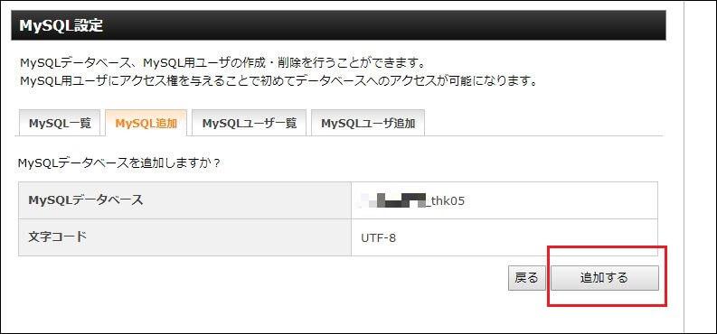MySQL確認画面