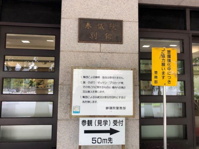 参議院別館入り口アップ画像